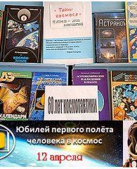 Книжная полка «Тайны космоса»
