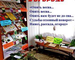 Книжная выставка — рекомендация «Во саду ли, в огороде»