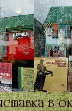Выставка на окне «Прочитай книгу о войне – стань ближе к подвигу»
