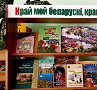 """Кніжная выстава """"Край мой беларускі, край!"""""""