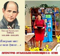 Литературно- музыкальная композиция к 85- летию Н.Рубцова