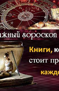 Книжный гороскоп на июнь