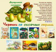 Виртуальная викторина — Черепахи со сказочных страниц