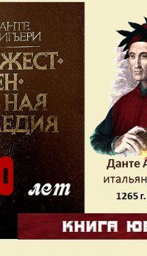 Книги-юбиляры. Данте А. «Божественная комедия»