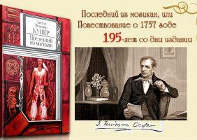 """Книги-юбиляры.  Дж. Ф. Купер """"Последний из могикан"""""""