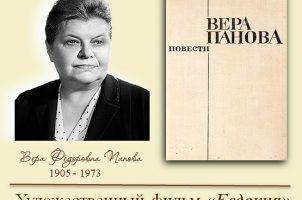 Книги, ожившие на экране — художественный фильм «Евдокия»