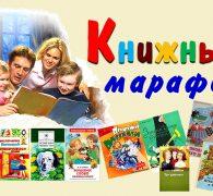Марафон «Вместе весело читать»