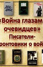 Виртуальная выставка «Война глазами очевидцев»