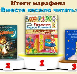 Итоги марафона «Вместе весело читать»