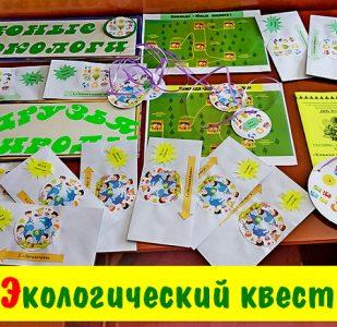 """Экологический квест """"Книжки умные читаем и природу уважаем"""""""