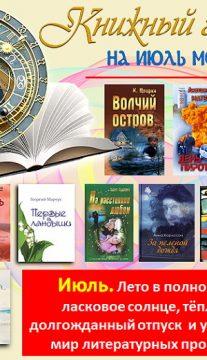 Книжный гороскоп на июль