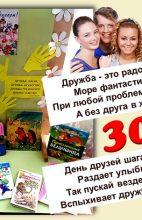Международный день дружбы в библиотеке