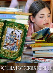 Хорошие книги для детей