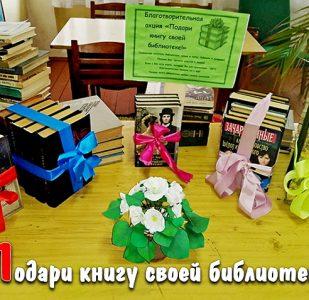 Подари книгу своей библиотеке