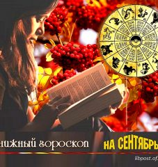 Книжный гороскоп на сентябрь
