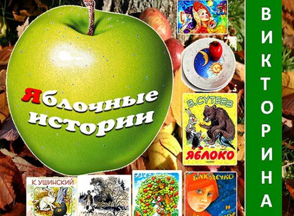 Яблочные истории. Виртуальная викторина.