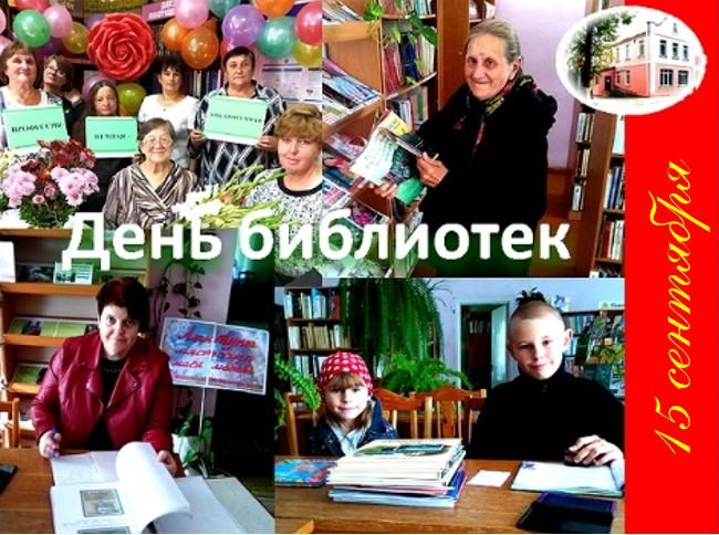 15 день библиотек Поставы