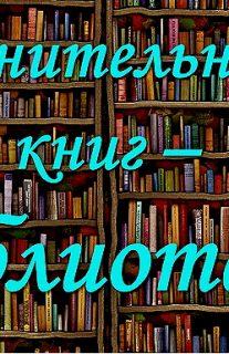 Видеознакомство «Хранительница книг – библиотека»