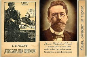Книги, ожившие на экране – А. П. Чехов  «Драма на охоте»