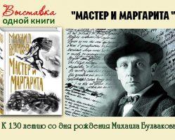 130 лет со дня рождения Михаила Булгакова